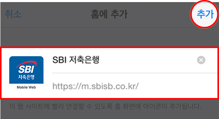 이름에 'SBI 저축은행'을 입력하고 우측의 추가 버튼을 누르세요.