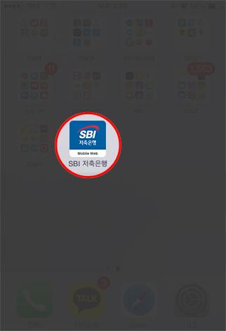 스마트폰 바탕화면에 생성된 SBI 저축은행 아이콘을 확인하세요.